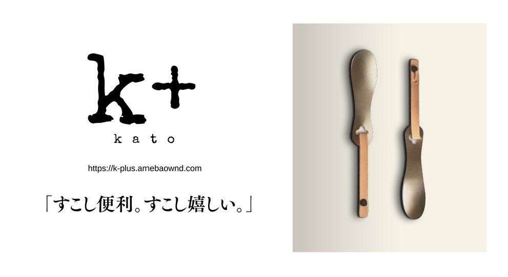愛知県,豊川,豊橋,浜松,岡崎を中心にショップやイベントで販売。k+ MINI SPOON