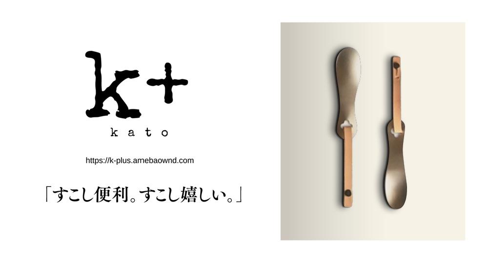 k+職人手作りスプーン