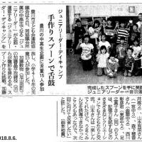 東愛知新聞記事