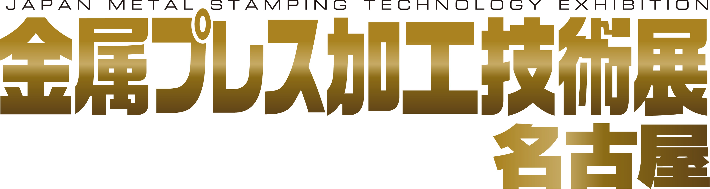 金属プレス加工技術展