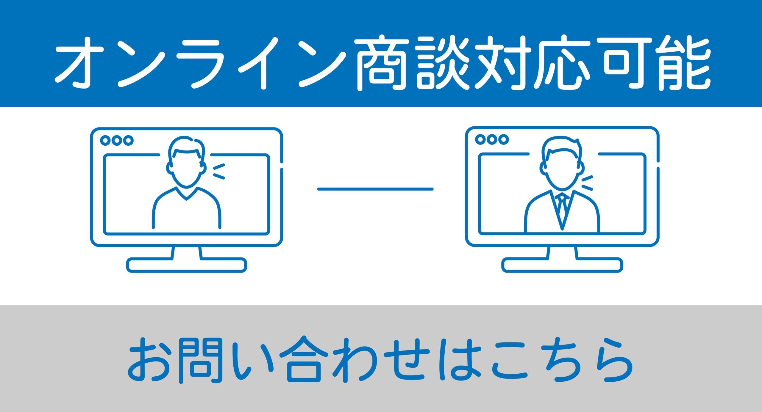 オンライン商談対応可能